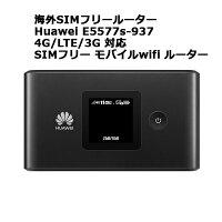 Wi-FiルーターHuaweiE5577s-937海外simフリー