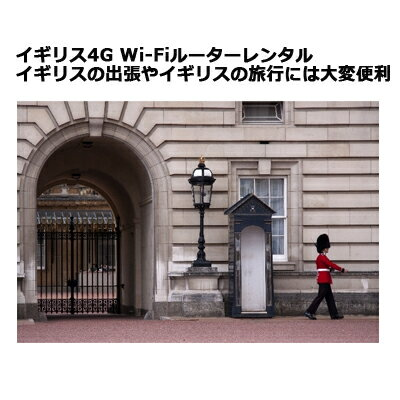 イギリス 30日以内 4G Wi-Fiルーター レンタル【データ容量9GB!1日あたり627円!】【レンタル】
