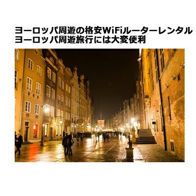 ヨーロッパ15日以内 3G 海外Wi-Fiルーター容量3GB【レンタル】