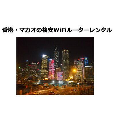 香港・マカオ8日以内 4G Wi-Fiルーター容量4GB 【1日あたりの料金622円〜】【レンタル】