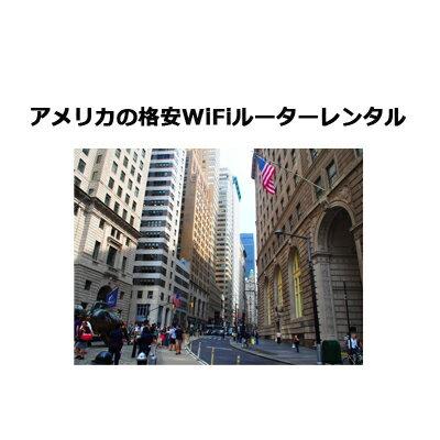 アメリカ20日以内 3G 海外Wi-Fiルーター容量3GB 【1日あたりの料金399円〜】【レンタル】
