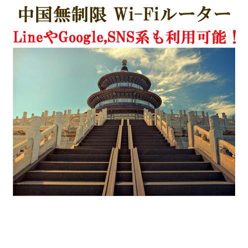 中国3日以内 4G Wi-Fiルーター無制限【無制限大容量データ!使い放題!】【レンタル】