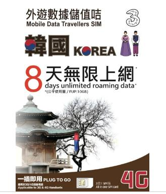 韓国 プリペイド SIMカード!3G/4Gデータ通信【8日間10GBデータ定額】3HK