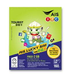 AIS TRAVELLER Simカード【タイ5日間・2GBデータ通信!】タイ短期旅行や出張におススメ!4G・3G
