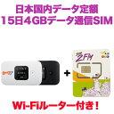 日本国内 プリペイドSIMカード !テレワークや在宅に!中古ルーター付き!【15日間4GBデータ定額】AIS