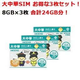 【3枚セット!合計24GB分】中国 SIMカード販売!30日間8GBデータ定額!大中華4G/3G 【中国全域、香港、台湾、マカオ】