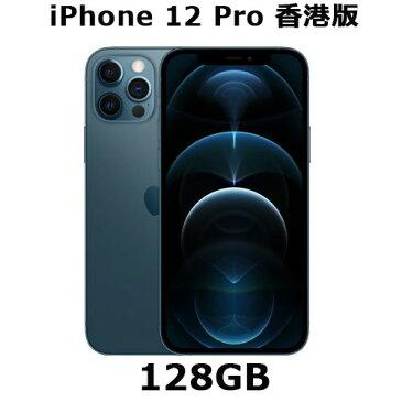 iPhone 12 Pro 香港版 128GB 海外SIMフリーモデル【2020年新型のiPhone!】 A2408