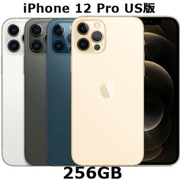 iPhone 12 Pro US・アメリカ版 256GB 海外SIMフリーモデル【5G・ミリ波に対応!2020年新型のiPhone!】 A2341