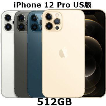 iPhone 12 Pro US・アメリカ版 512GB 海外SIMフリーモデル【5G・ミリ波に対応!2020年新型のiPhone!】 A2341