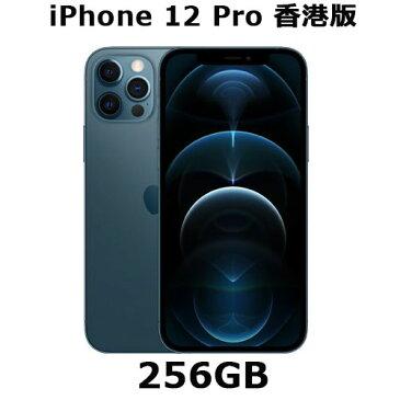 iPhone 12 Pro 香港版 256GB 海外SIMフリーモデル【2020年新型のiPhone!】 A2408