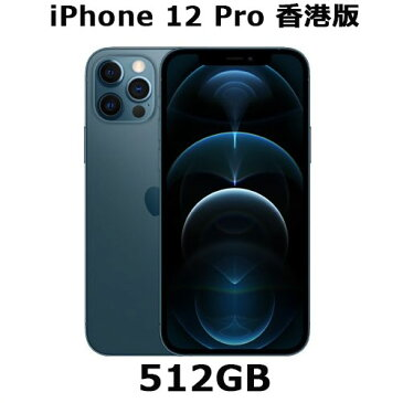 iPhone 12 Pro 香港版 512GB 海外SIMフリーモデル【2020年新型のiPhone!】 A2408