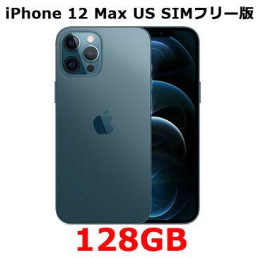 iPhone 12 Pro Max US・アメリカ版 128GB 海外SIMフリーモデル【5G・ミリ波に対応!2020年新型のiPhone!】 A2342