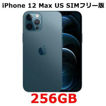 iPhone 12 Pro Max US・アメリカ版 256GB 海外SIMフリーモデル【5G・ミリ波に対応!2020年新型のiPhone!】 A2342