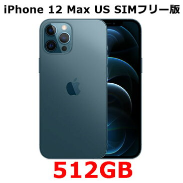 iPhone 12 Pro Max US・アメリカ版 512GB 海外SIMフリーモデル【5G・ミリ波に対応!2020年新型のiPhone!】 A2342