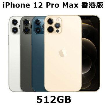 iPhone 12 Pro Max 香港版 512GB 海外SIMフリーモデル【デュアルSIMモデル!2020年新型のiPhone!】 A2412