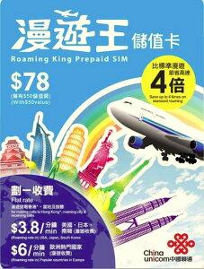 プリペイド ローミング SIMカード 世界 35カ国 対応 ローミング キング SIMカード 香港 China U...