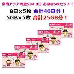 【5枚セット!合計25GB分】東南アジア周遊 プリペイド SIMカード!3G/4Gデータ通信【8日間5GBデータ定額】香港、マカオ、シンガポール、タイ、マレーシア、インドネシア、フィリピン、ミャンマー、カンボジア、ラオス、ベトナム