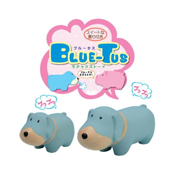 【PLATZ(プラッツ)】BLUE-TUS ブルータス Sサイズ(犬用おもちゃ)(犬用品 グッズ)※DM便不可※