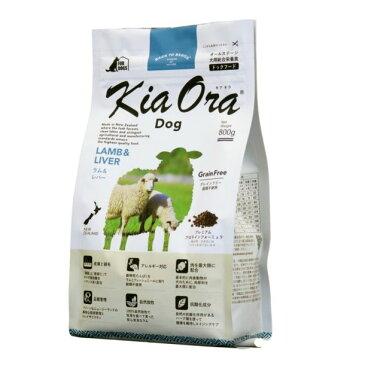 【KiaOra(キアオラ)】ドッグフード ラム&レバー 400g【犬 ごはん ドッグフード】【アレルギー配慮】※お取り寄せ商品※
