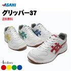 アサヒグリッパー37【送料無料