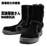 現場防災安全靴 瓦礫屋建さん 黒 N4080GK ( 壊し屋建さん復活モデル )