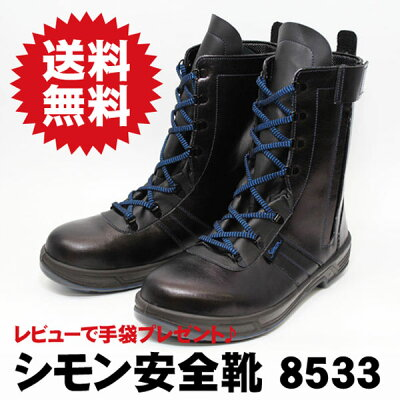 シモン 編み上げ安全靴 トリセオ8533 ブラック送料無料 【楽天1位】【日本製JIS商品】【銀付本革】【最安値に挑戦】【品質保証】【バイクブーツ】【ライダーブーツ】【かっこいい】【疲れにくい】8533