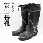 [ア]力王のスタンダード安全長靴 S205 ブラック 【鋼製先芯入】黒在庫処分/アウトレット