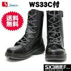 シモン安全靴長編上げWS33C付黒編上げ横