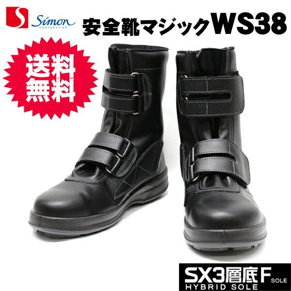 【楽天市場】シモン安全靴 長編上げ(マジック) WS38 黒 ...