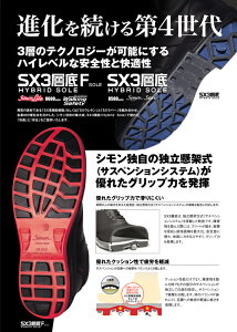 シモン安全靴シモンスターWS33HiFR