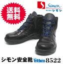 超快適な安全靴 特許 SX3層底 シモン トリセオ 8522 ブラック