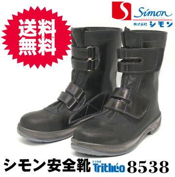 安全靴 シモン トリセオ 8538 ブラック