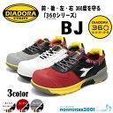 ディアドラ安全靴 BLUEJAY ブルージェイ BJ-121/BJ-312/BJ-812