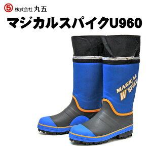 マジカルスパイクU960スパイク長靴ブーツ