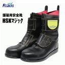 ノサックス 舗装用安全靴 HSKマジック 1