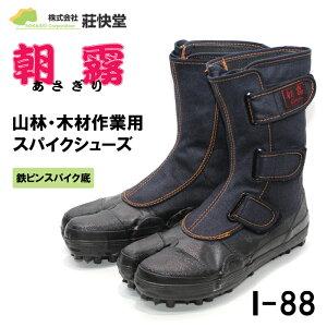 荘快堂スパイク足袋朝霧(あさぎり)I-88