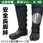 莊快堂安全脚絆K−60マジックステンレス板入