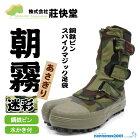 荘快堂スパイクマジック足袋迷彩朝霧(あさぎり)I-881