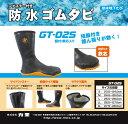 力王 安全防水ゴムタビ GT−02S 股付 先芯入【トラクターシューズ】 2