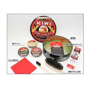 靴クリームの王様KIWISK35A靴磨きセットの定番贈り物にも!【プレゼント】【キーウィ】【KIWI】【贈り物】【新築祝い】【新卒】【おすすめ】