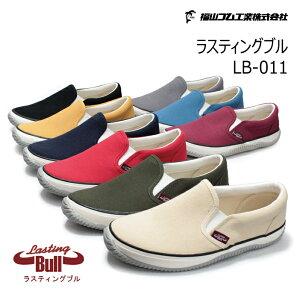 福山ゴム ラスティングブル LB−011 スリッポン メンズ スニーカー
