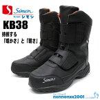 シモン 防寒安全ブーツ KB38 ハイカットセーフティ 黒