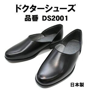 新!ドクターシューズDS2001本革往診履