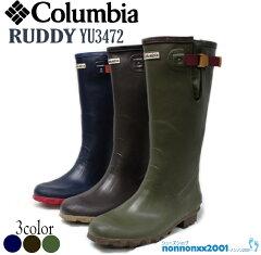 コロンビア RUDDY 2013モデル アウトドア&レインコロンビア ラディ YU3472 3色 ラバーブー...