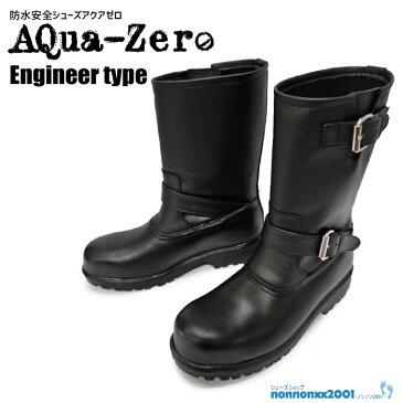完全防水ブーツ アクアゼロ エンジニアタイプ ブラック AQ-Z1 力王