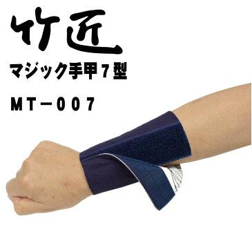 竹匠 マジック手甲7型 MT−007 てこ
