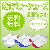 上履き・上靴◆教育パワーシューズ◆2足で送料無料◆3色展開!!15cmから25cmまで