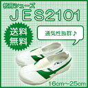 楽天JES2101 緑 上履き・上靴 呼吸シューズ
