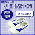 JES2101 青 上履き・上靴 呼吸シューズ