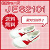 ★上履き・上靴★★穴開き、呼吸シューズJES2101赤14.0cm〜19.5cm